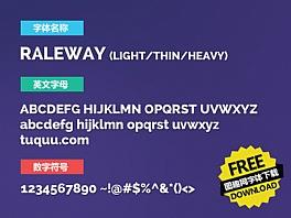 Raleway英文字体打包下载