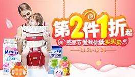 飞牛网banner_1122