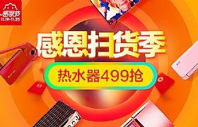 苏宁banner_1123