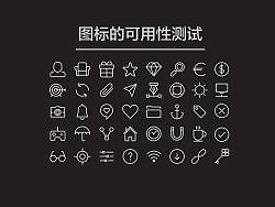 【译文】图标的可用性测试