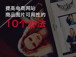 提高电商网站商品图片可用性的10个办法