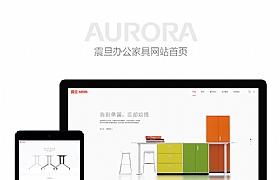 震旦家具办公网页设计