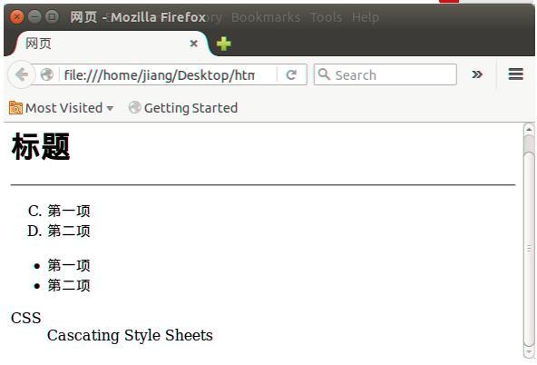 浅谈html有序列表、无序列表与定义列表