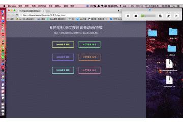巧用HTML5给按钮背景设计不同的动画简单实例