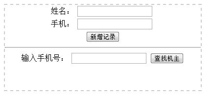 Html5 web本地存储实例详解