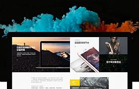 互联网服务平台网页设计