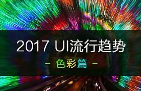2017UI流行趋势 - 渐变色彩探索