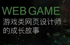 游戏类网页设计师的成长故事(附PSD下载)