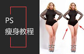 ps教程:怎么给人物图片快速瘦身