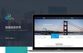 科技公司网页设计