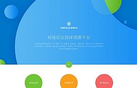 后台管理系统网页设计