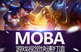 进阶网页设计!快速打造MOBA游戏视觉