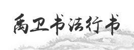 禹卫书法行书简体