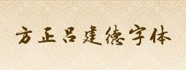 方正吕建德字体下载