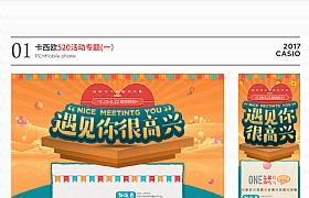 2017年卡西欧部分网页设计