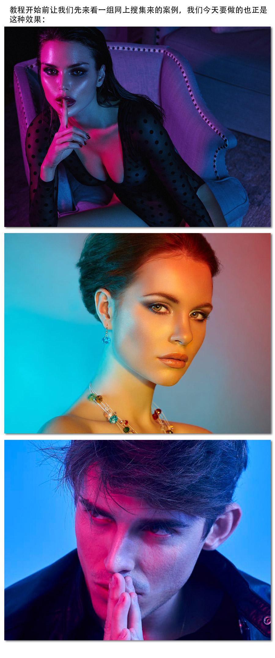 Photoshop制作壮丽的红蓝渐变人像结果教程