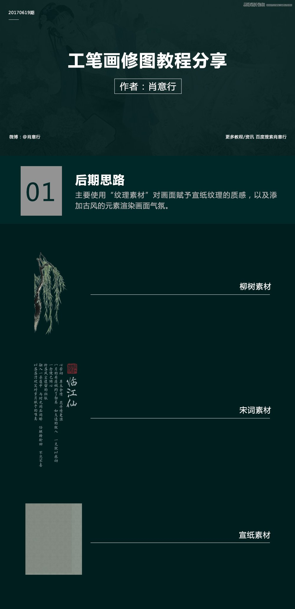Photoshop制作中国风古典主题工笔画人像结果教程