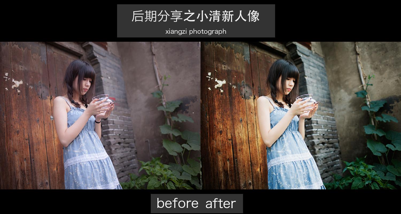 Photoshop调出外景人像照片小清新艺术结果教程
