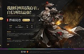 官方天龙八部游戏网页设计