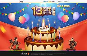 畅游13周年生日庆专题网页设计