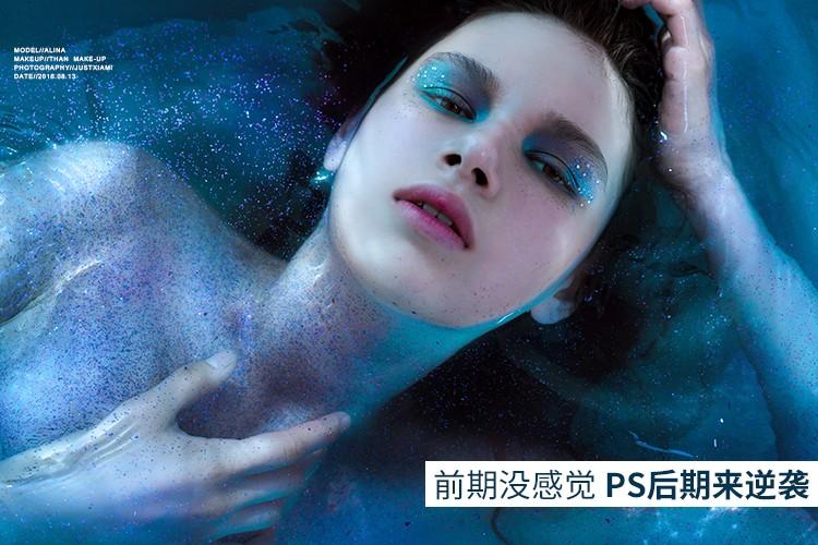 Photoshop调出蓝色梦幻光点水中模特教程