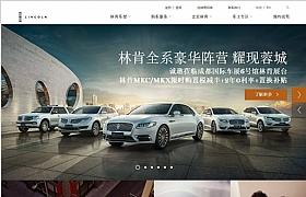 林肯中国官网汽车酷站