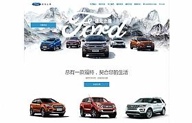 ford 福特中国汽车酷站