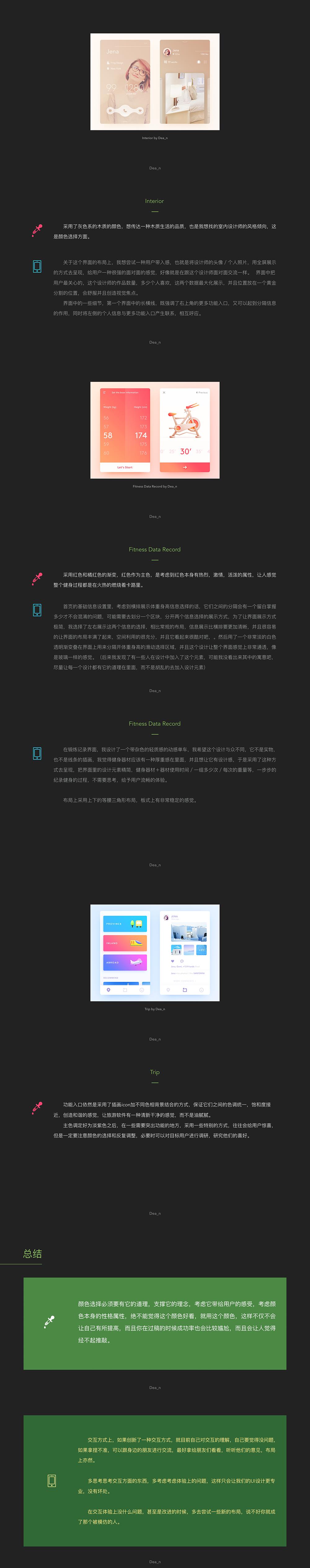 配色宝典:界面中的颜色选择 图趣网