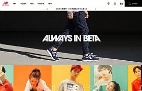 New Balance Taiwan官网