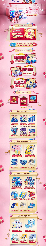 维达 家居用品 日用百货 春天 春季 天猫首页活动专题网页设计