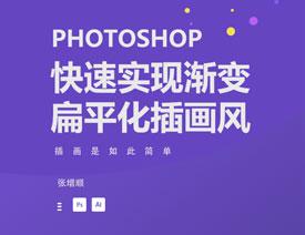 用Photoshop绘制渐变扁平化主题风格的手机banner