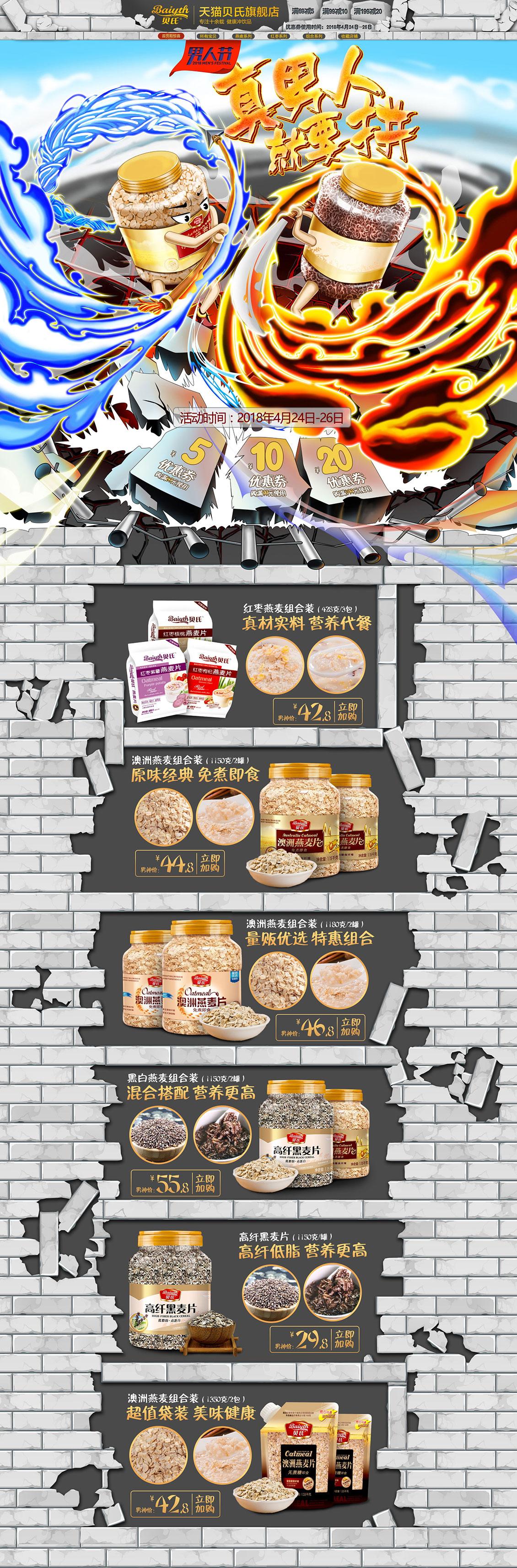 贝氏 食品 零食 酒水 男人节 天猫首页活动专题网页设计