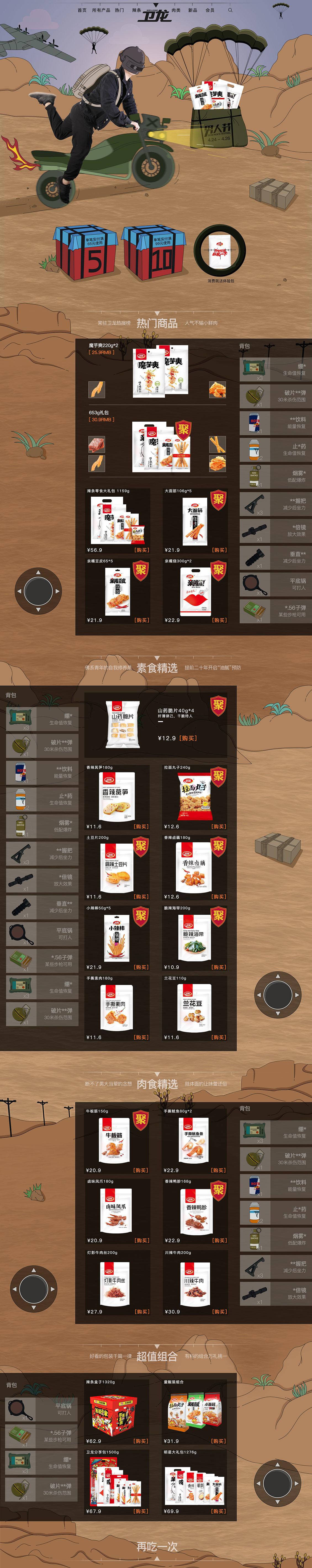 卫龙食品 食品 零食 酒水 男人节 天猫首页活动专题网页设计