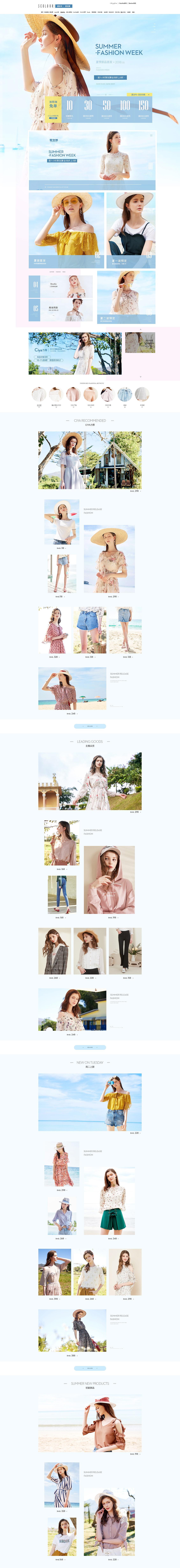 三彩 女装服饰 夏日 炎天 天猫首页活动专题网页设计
