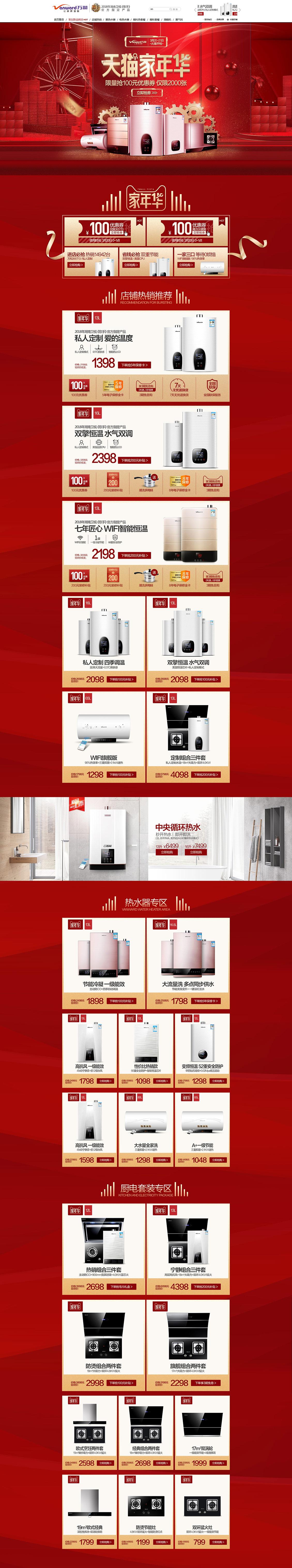 vanward万和 家电 3C数码 家用电器 家装节 家年华 天猫首页活动专题网页设计
