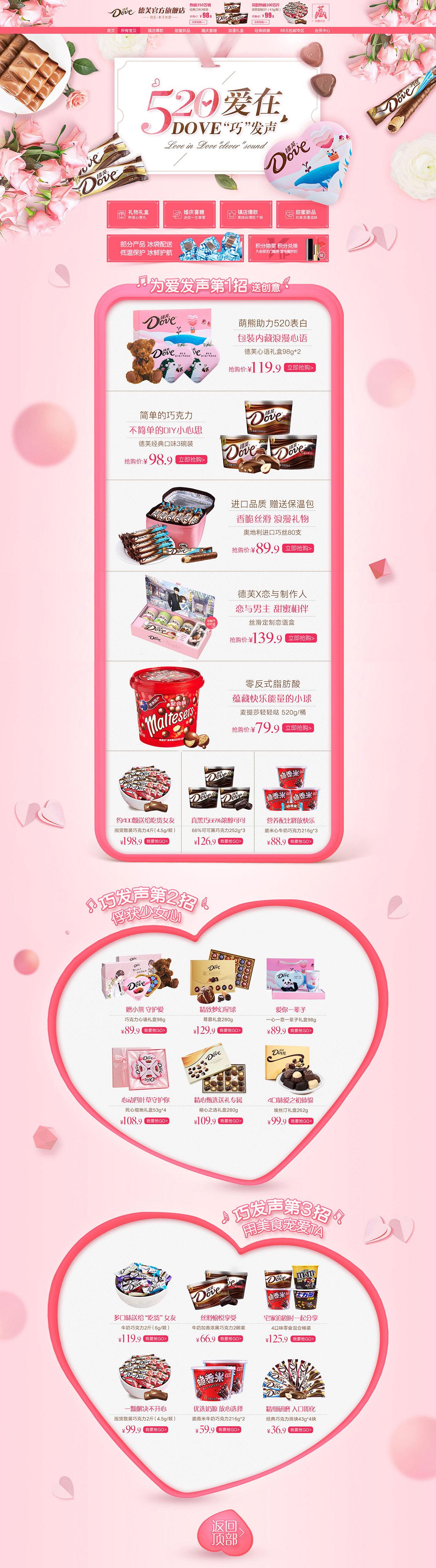 德芙 食品 零食 酒水 520情人节 天猫首页活动专题网页设计