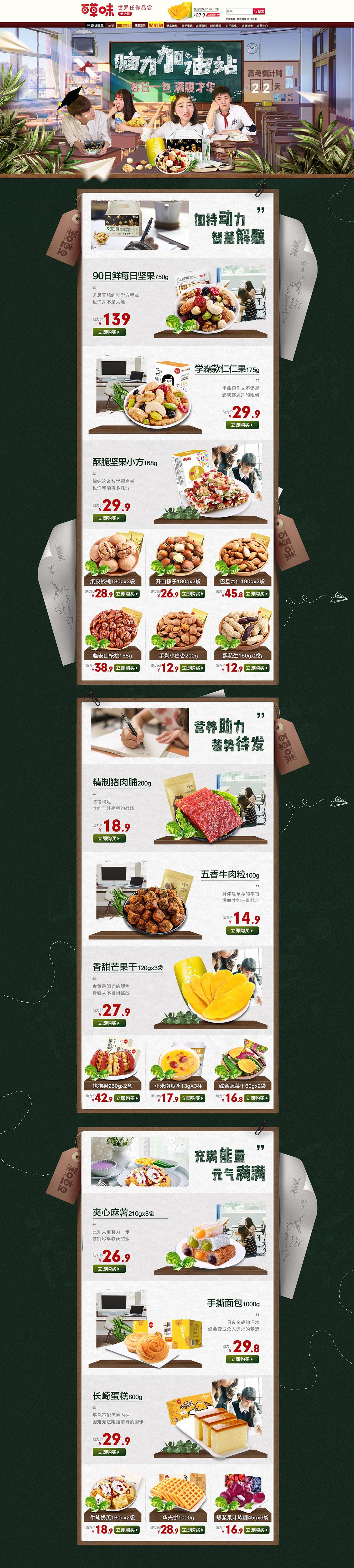 百草味 食品 零食 酒水 天猫首页活动专题网页设计