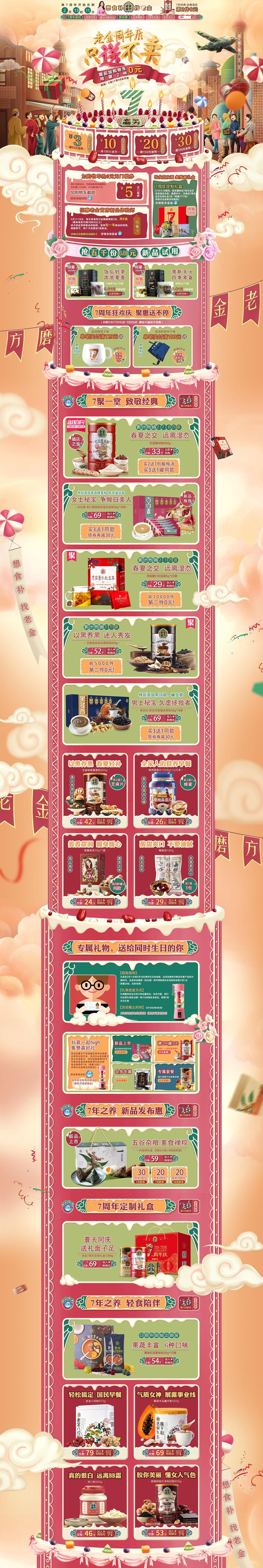 老金磨方 营养保健食品 滋补膳食 周年庆 天猫首页活动专题网页设计