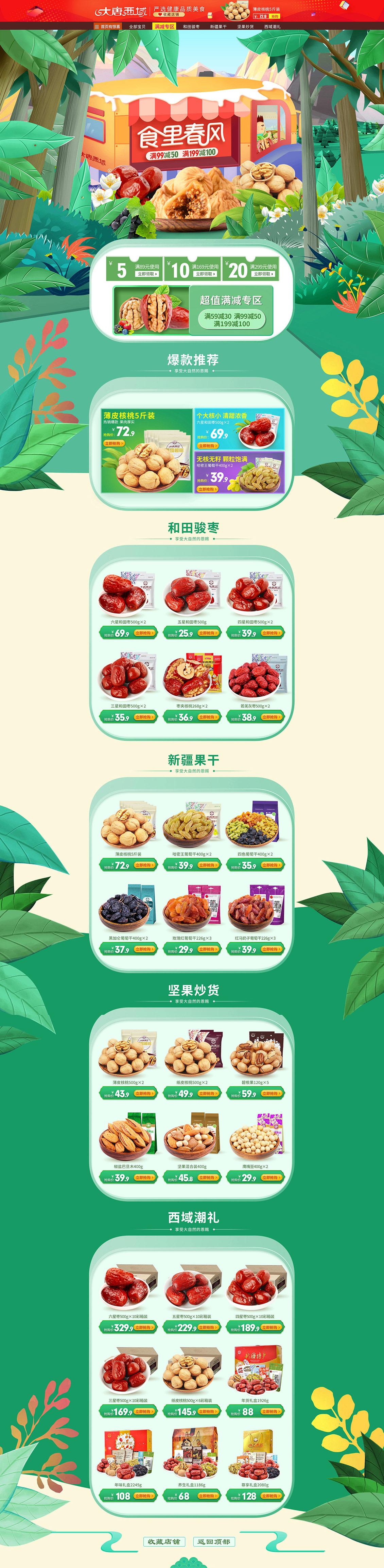 大唐西域食品零食酒水男人节