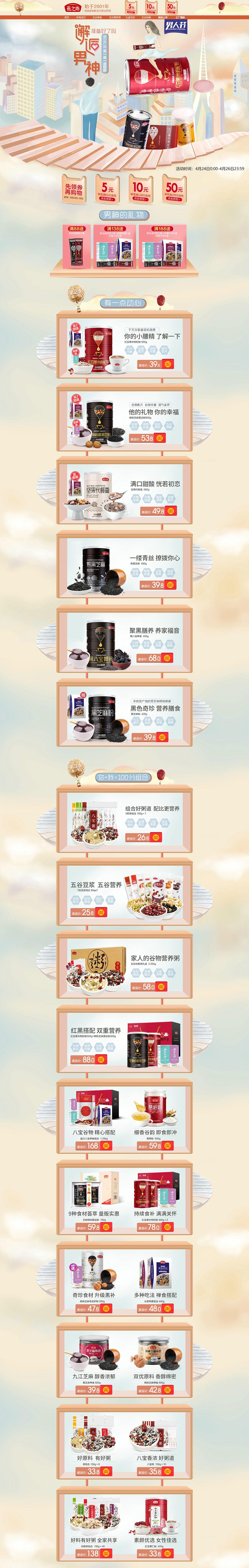 燕之坊食品 零食 酒水 男人节 天猫首页活动专题网页设计