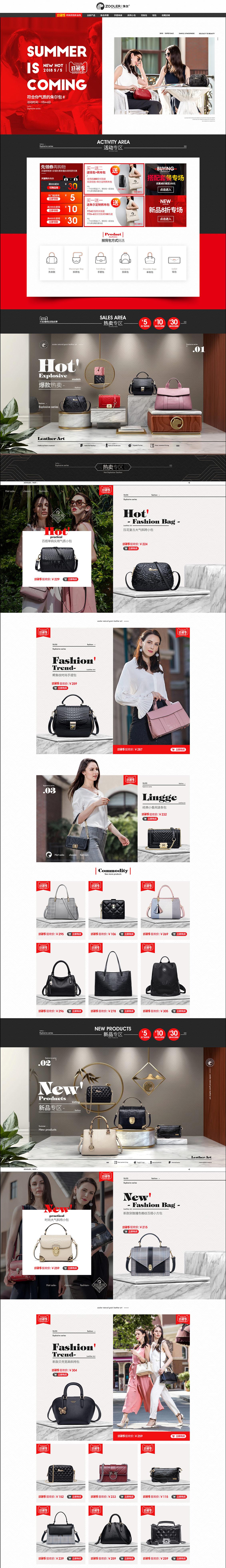 朱尔女包 包包 天猫首页 活动专题网页设计