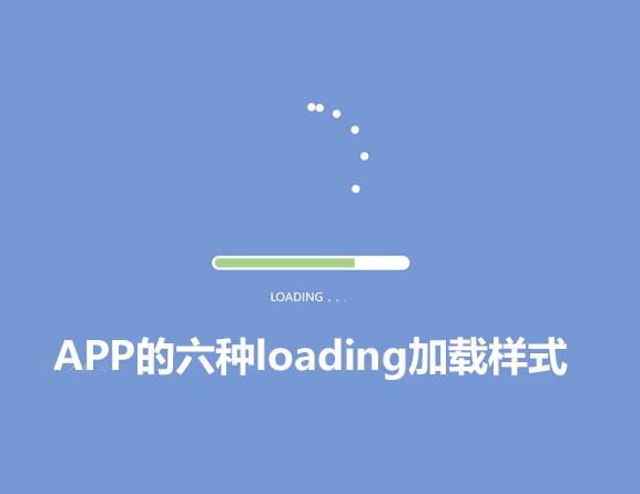 最常见的APP六种loading加载样式
