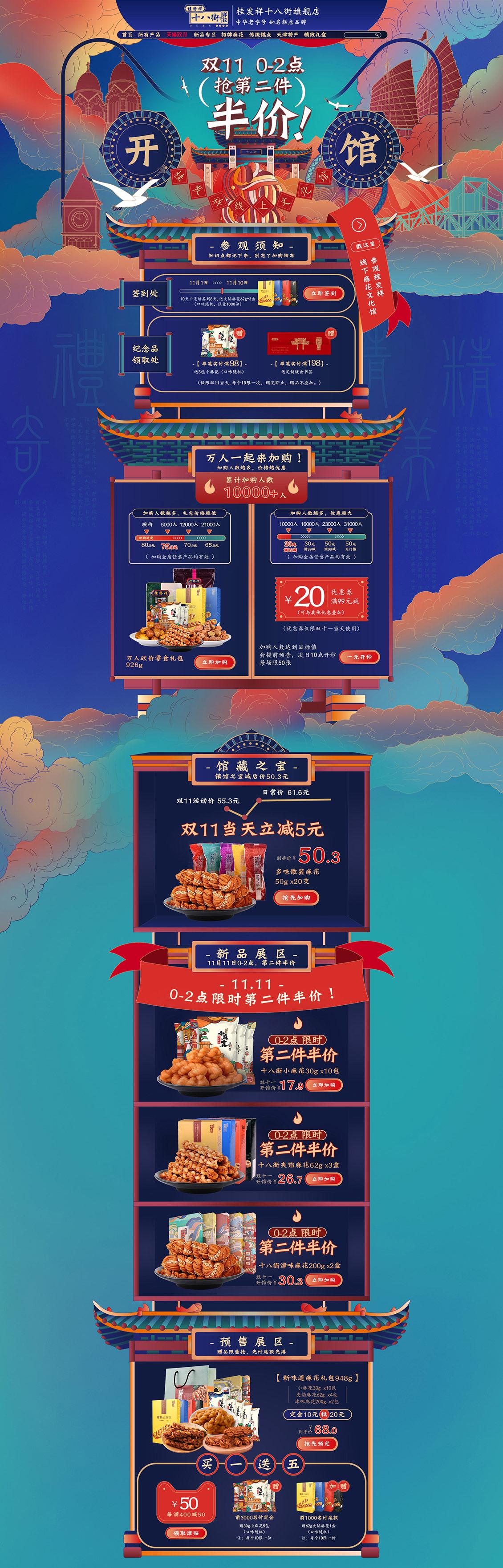 桂发祥十八街 食品 零食 酒水 双11预售 双十一来啦 天猫首页网页设计