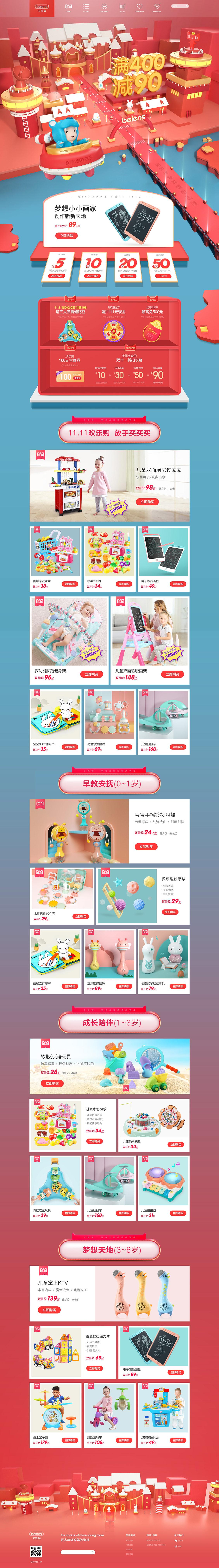 beiens贝恩施 母婴用品 儿童玩具 童装 双11预售 双十一来啦 天猫首页网页设计