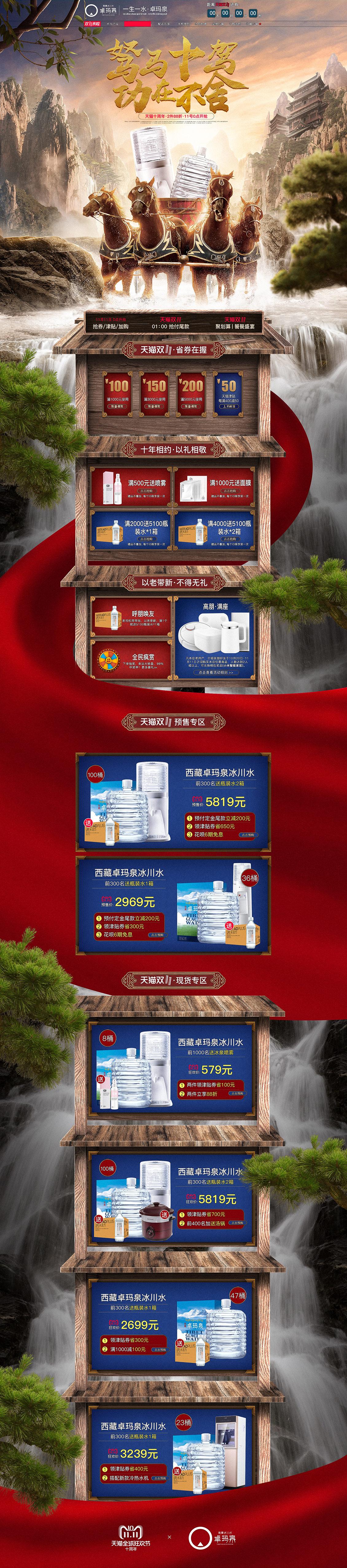 卓玛泉食品零食酒水双11预售