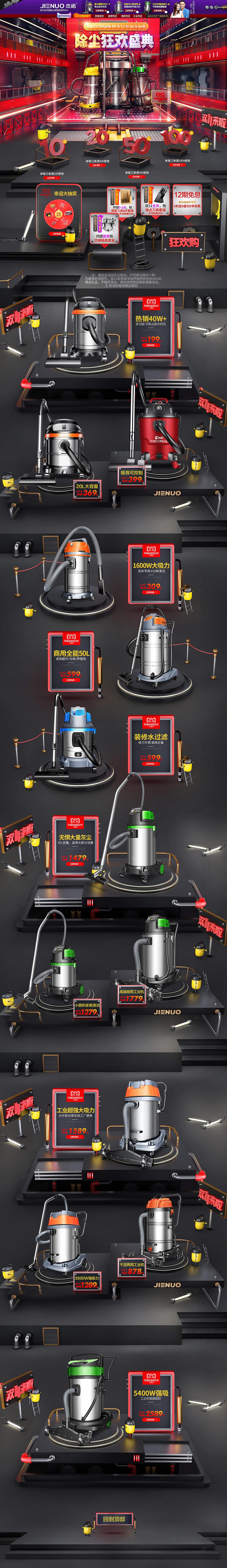 杰诺家电数码电器双11预售双