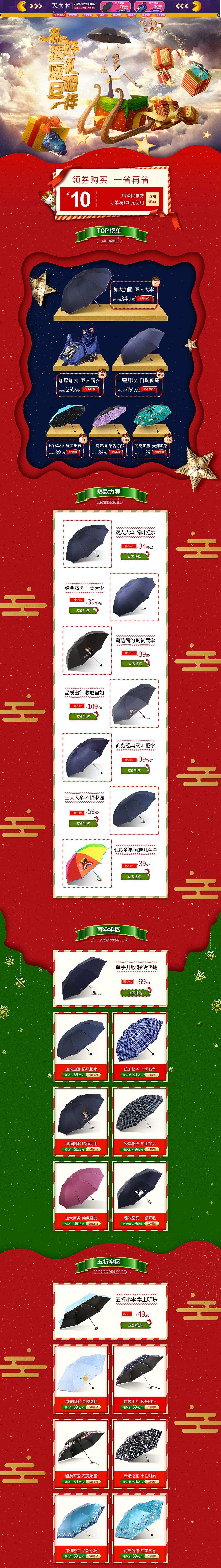 天国伞家居用品日用百货圣诞节