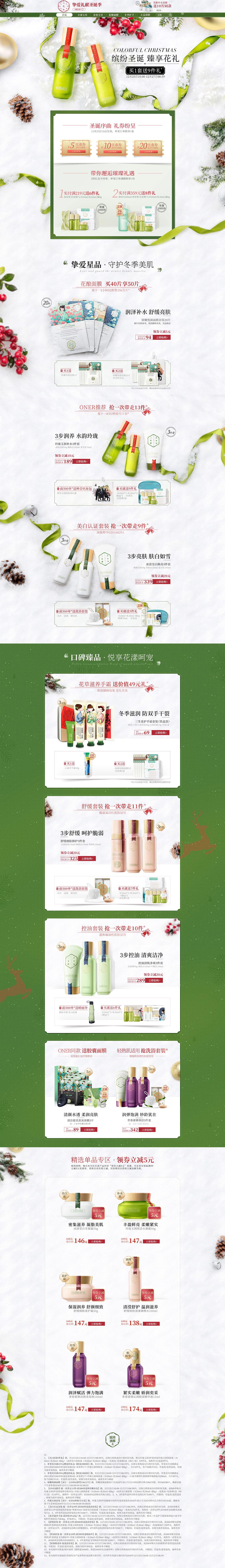 三生花美妆彩妆化妆品圣诞节