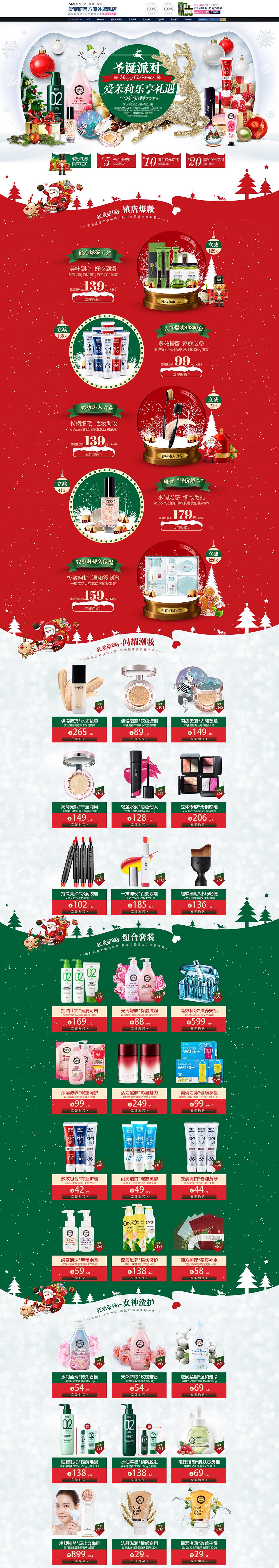 爱茉莉美妆彩妆化妆品圣诞节