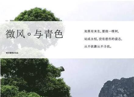 素材low?看我玩转百变中文排版